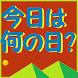 今日は何の日?? つかみはOK! by mmelo.com