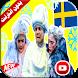 مغامرات فوزي موزي وتوتي في السويد