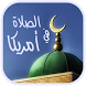 Prayer times qibla and athan by RaxDev