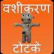 वशीकरण मंत्र Vashikaran Hindi by CoralAndroid