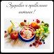 Здоровое питание by MobileSol