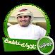 تلاوات خاشعة للقارئ هزاع البلوشي بدون انترنت by mamoun_son