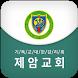 제암교회 by 애니라인(주)