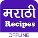 Marathi Recipes मराठी मध्ये by Apps2