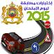 رخصة السياقة بالمغرب 2017 by mr mobaile