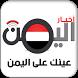 أخبار اليمن Yemen News by Aljwaal Forulike