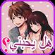 العاب بنات عربية حظك في الحب 2 by تطبيقات وبرامج LTD