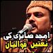 Qawali of Amjad Fareed Sabri by AvixApps