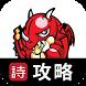 怪物彈珠降臨攻略圖鑑大全 by Capsule