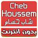 Cheb Houssem 2018 MP3