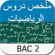 ملخص دروس باكالوريا الرياضيات by Android Infomatique