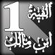 شرح ألفية ابن مالك لابن عثيمين الجزء الأول by EL ISSAOUI