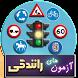 100 آزمون رانندگی(تستی) by Roj Group