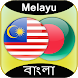 Malay to Bangla Translator by GreenPetals Radio Stations