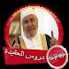 دروس العقيدة للدكتور راتب النابلسي بدون انترنت by mamoun_son