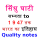 Indian History Brief Notes in Hindi by OM ASHISH KUMAR