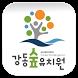 강동숲유치원 by 애니라인(주)