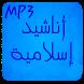 أناشيد اسلامية للاطفال بدون نت by Developer-App