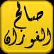 مكتبة الشيخ صالح الفوزان by Ali-Books