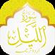Surah Lail by Burj Labs