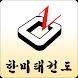 한미태권도체육관 by CheckZone.co.kr