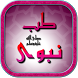 Tib e Nabvi se ilaj by Islamic world