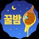 꿀밤-랜덤채팅,채팅,친구만들기 by 화끈한이성친구만들기