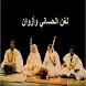لغن الحساني by ahmedsalem elbikam