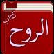 كتاب الروح - ابن القيم by Aws Books