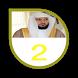 Maher Al Mueaqly Quran Full offline