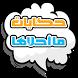 حكايات ما احلاها بلمسة أطفال by Radio-App