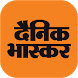 Hindi News - Dainik Bhaskar by D.B. Corp. ltd.