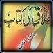 Talaq Ki Kitab Book on Divorce by App Champ