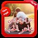 نزار قباني شاعر الحب by Apps & Games 4 Everyone