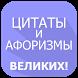 Афоризмы великих людей by RALIS-STUDIO1