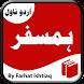 Humsafar - Urdu Novel