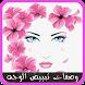 وصفات تبييض الوجه بدون نت آخر إصدار by TOUIL Mohammed