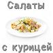 Салаты с курицей by receptiandr