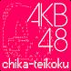 地下帝国-AKB48・2ちゃんねるまとめ by chikateikoku