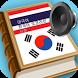 태국어 한국어 오프라인 사전 by socialworld