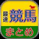 最速競馬まとめリーダー by Takashi Koizumi