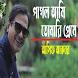 আসিফ আকবরের জনপ্রিয় গান by Lazy BD Apps