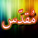 Darood Muqaddas + Urdu (Online) by Simple App Developers
