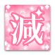 GenryouKeikaku for Girls by ketupablakistoniblakistoni