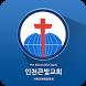 인천큰빛교회 by 애니라인(주)