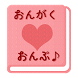 【無料】音符アプリ(女子用):音符・記号を覚えよう! by Smart Lab