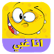 انا غبي : اختبار الغباء by Na3im