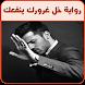 رواية خل غرورك ينفعك - رواية حب وغرام by adamkoud