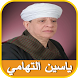 Yasin Al - Tohamy songs by app music