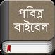 Bengali Bible by SOFTCRAFT